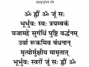Maha Mmrityumjaya Mantra